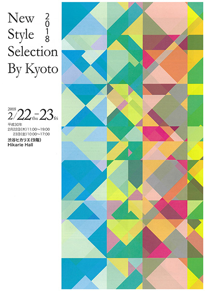~New Style Selection By Kyoto~ 出展のお知らせ